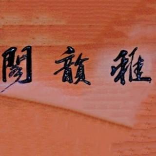 雅韵阁书法