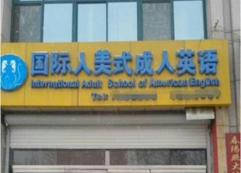 国际人美式成人英语