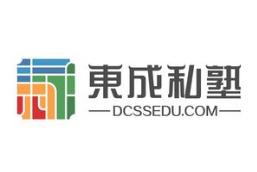 东成私塾幼少儿国文教育