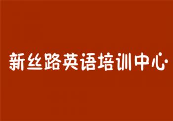 新丝路英语培训中心