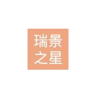 瑞景之星英语学习之中心
