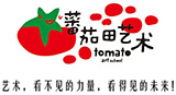 蕃茄田艺术早教