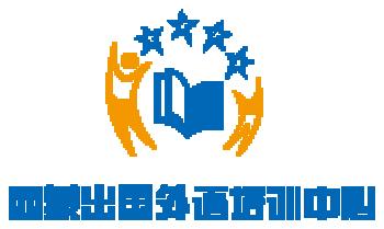 西蒙出国外语培训中心