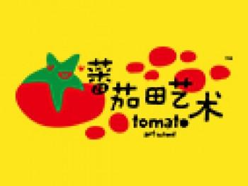 蕃茄田美术