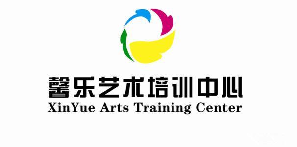 馨乐艺术培训中心