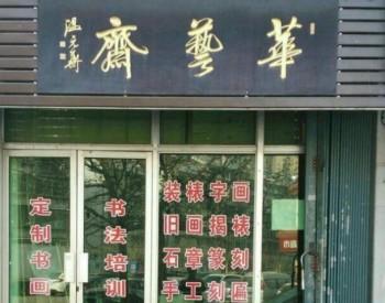 华艺斋书画院