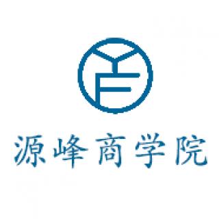 源峰商学院