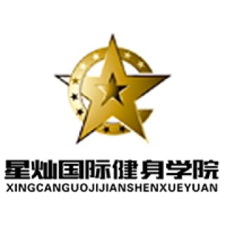 星灿国际健身学院