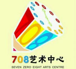 708艺术中心