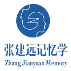 张建远记忆学