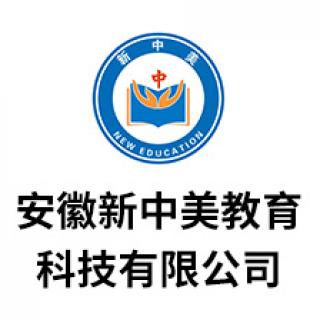 新中美教育