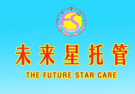 未来星托管