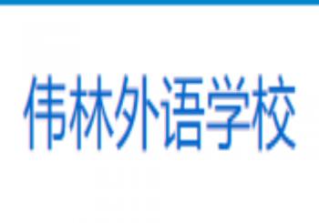 伟林外语学校