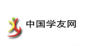 学友网诚招