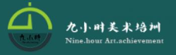 九小时美术培训