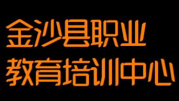 金沙县职业教育培训中心