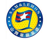 山姆莱萌国际英语