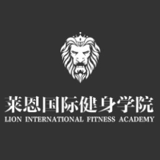 莱恩国际健身学院