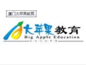 大苹果教育