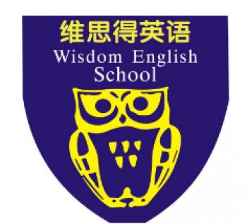 维思得英语培训学校