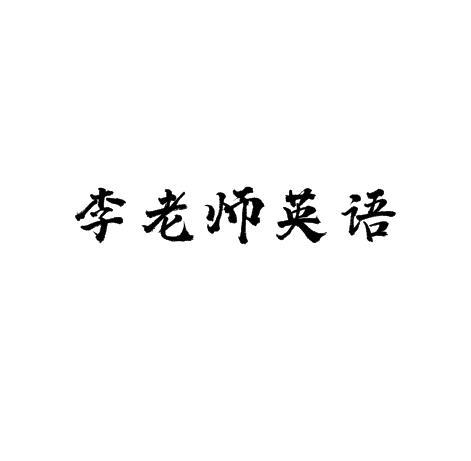 李老师英语