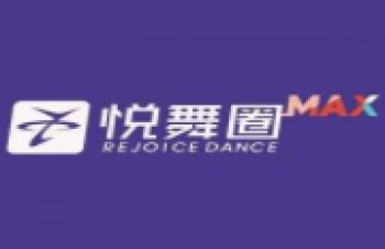 悦舞圈舞蹈培训