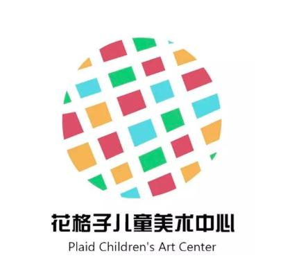 花格子儿童美术中心
