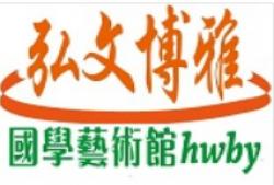 弘文博雅国学艺术馆