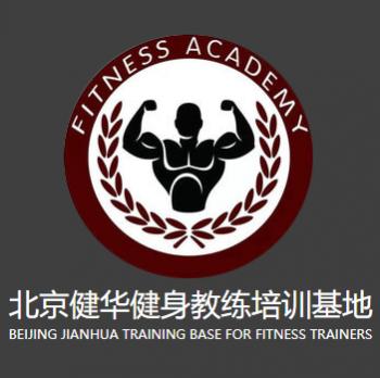 健华健身教练培训基地