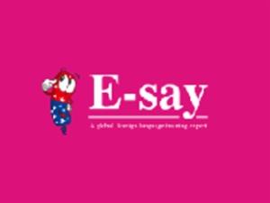 E-say外教英语