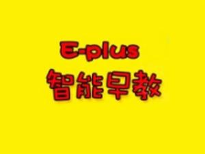 EPLUS智能早教
