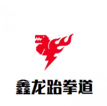 鑫龙跆拳道