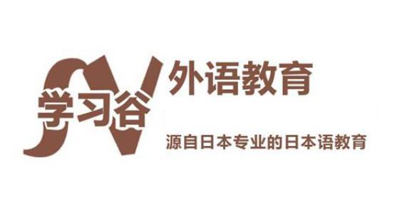学习谷日语培训留学