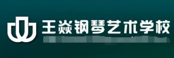 王焱钢琴艺术培训学校