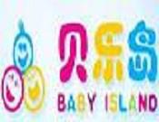 贝乐岛儿童主题乐园