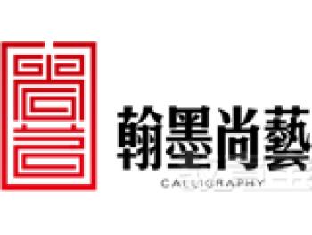 翰墨尚艺北京书法培训机构
