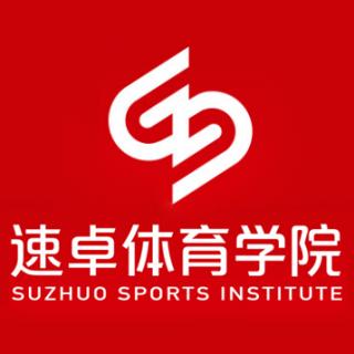 速卓体育学院