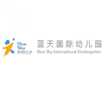 蓝天国际幼儿园