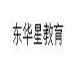 东华星教育