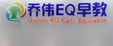 乔伟EQ早教孕婴教育