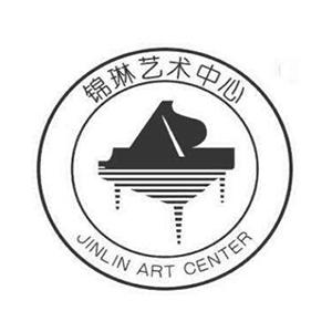 锦琳艺术中心