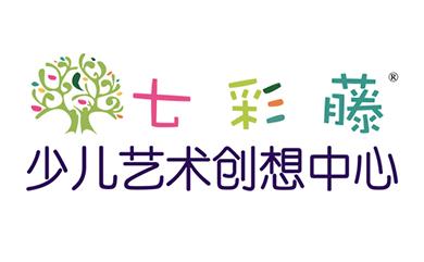 七彩藤少儿艺术创想中心